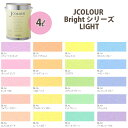 ターナー色彩 壁紙に塗れる水性塗料 Jカラー Bright シリーズ light 4L