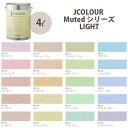 ターナー色彩 壁紙に塗れる水性塗料 Jカラー Muted シリーズ light 4L