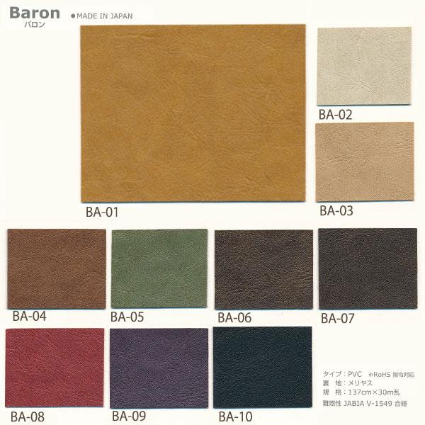 椅子張り生地 アンティーク調レザー Baron バロン 137cm巾 10cm長