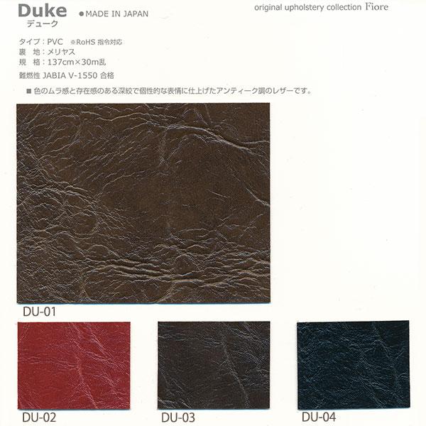 椅子張り生地 アンティーク調レザー Duke デューク 137cm巾 10cm長