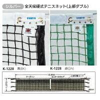 カネヤ 硬式テニスネット ロープタイプ 上部コード PE44WDY K-1228DY 幅1.07m×長12.65mの画像