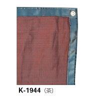 カネヤ 防風ネット 茶カラー BN2.0 K-1944 幅2.0m×長10mの画像