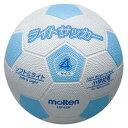 期間限定スマホエントリーでポイント10倍 モルテン ライトサッカーボール 軽量4号球 ホワイト×サックス LSF4SK