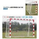 足球 - 三和体育 ハンドゴール 屋外用鉄製(2台1組) S-0150 幅3×高さ2×上奥行0.8×下奥行1.3m