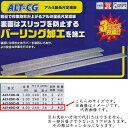 アルインコ アルミ製長尺足場板 ALT-40CG 幅240×高36mm 4m長 3枚