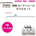 立川機工 カーテンレール ティオリオ 伸縮 ダブルセット 1.6〜3.0m C型 ステンレス
