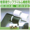 ダイヤテックス 牧草用ラップフィルム補修用 MD-20 B黒/W白 100mm×25m巻 18巻
