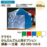 テラモト かんたんてんと用オプション 横幕・一方幕 450cm MZ-590-145-0の画像