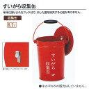 テラモト すいがら収集缶 中カゴ付 赤 8.2L SS-267-010-0