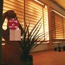 東京ブラインド 木製ブラインド こかげ ベネチアウッド50 智頭杉/蜜ロウワックス塗装 高さ1810~2000mm 幅1810~2000mm