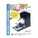 切断機カバー 鉄製 SK-01 1台