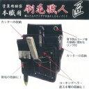 コヅチ 刷毛職人 匠 塗装用腰袋本職用 HKS-02BK H270×W200×125mm