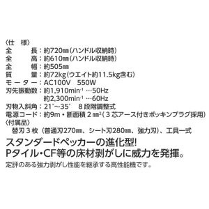 極東産機コンパクトペッカーMP-7送料無料、代引き不可21-6725