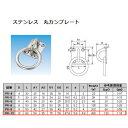 水本機械 丸カンプレート ステンレス金具 PR-12