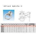 水本機械 丸カンプレート ステンレス金具 PR-4