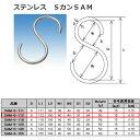 水本機械 ステンレス Sカン SAM SAM-6-112