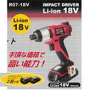 Revolva 充電式インパクトドライバーセット Li-ion18V バッテリー2個付き R07-18V 保証、修理なし