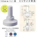 ヒロセ産業 サビヤーズ 雨漏り さび防止 ボルトキャップ 10mm(L)用 ミニサイズ専用 100個
