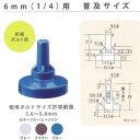 ヒロセ産業 サビヤーズ 雨漏り さび防止 ボルトキャップ 6mm(1/4)用 150個