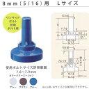 ヒロセ産業 サビヤーズ 雨漏り さび防止 ボルトキャップ 8mm(5/16)用 Lサイズ 1500個
