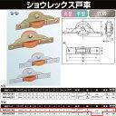 ヨコヅナ ショウレックス戸車 鉄枠 18 平 NPU-0182