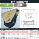 ヨコヅナ ロタ・鉄 重量戸車 鉄枠 V型 WHU-0605 60mm 1個