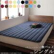 20色から選べる マイクロファイバー 敷パッド (ボリュームタイプ/シングル)綿入り 厚み ふかふか 敷きパッド パッド ベッドパッド ベッドカバー マットレスカバー マイクロファイバー ウォッシャブル 洗える 20色 新生活 10P01Oct16