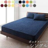 20色から選べる マイクロファイバー ボックスシーツ (シングル)寝具 ベッドカバー マットレスカバー カバー シーツ ベッド用 マイクロファイバー 洗える ウォッシャブル 20色 無地 新生活 10P01Oct16