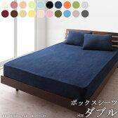 20色から選べる マイクロファイバー ボックスシーツ (ダブル)寝具 ベッドカバー マットレスカバー カバー シーツ ベッド用 マイクロファイバー 洗える ウォッシャブル 20色 無地 新生活 10P01Oct16
