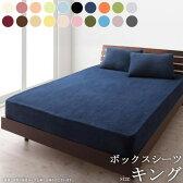 20色から選べる マイクロファイバー ボックスシーツ (キング)寝具 ベッドカバー マットレスカバー カバー シーツ ベッド用 マイクロファイバー 洗える ウォッシャブル 20色 無地 新生活 10P05Nov16