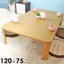 折りたたみ テーブル ローテーブル 幅120cm 奥行75c...