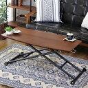 【完成品】 リビングテーブル 昇降式 幅100cm 木製 オ