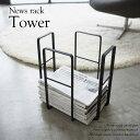 6471 送料無料 ニューズラック タワー 《tower》 新聞ストッカー 新聞 ラック ストッカー 新聞立て 新聞入れ 本 新聞紙 10P03Dec16