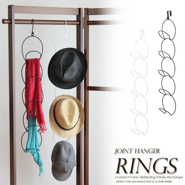 ジョイントハンガー rings リングスハンガー ウォールハンガー ドアハンガー クローゼットハンガー フック 帽子掛け 帽子 タオル掛け マフラー バッグ 収納 おしゃれ かわいい ブラック ホワイト 6242 works