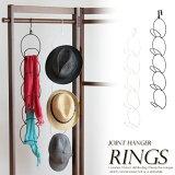 6242 ジョイントハンガー rings リングスハンガー ウォールハンガー ドアハンガー クローゼットハンガー フック 帽子掛け 帽子 タオル掛け マフラー バッグ 収納 おしゃれ かわいい ブラック ホワイト 10P03Dec16