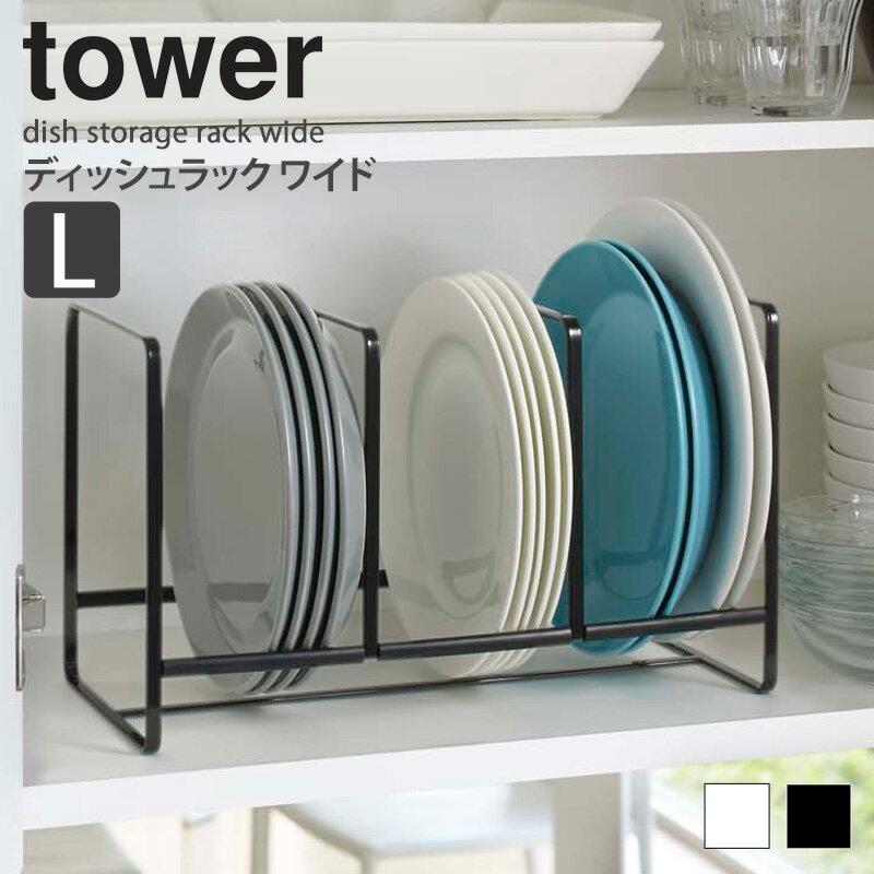 ディッシュラックタワーワイドLtowerお皿収納食器立てキッチン雑貨台所用品おしゃれすっきり大皿シン