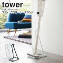 【送料無料】 山崎実業 スティッククリーナースタンド タワー ホワイト/ブラック 3273/3274 tower スチール works