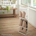 2309 送料無料 スリッパラック トスカ 《tosca》木製 北欧 スリッパスタンド 10P03Dec16
