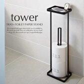 7739 送料無料 トレイ付きトイレットペーパースタンド タワー 《tower》 トイレットペーパーホルダー トイレットペーパー 収納 ストッカー トレイ 10P01Oct16