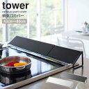 排気口カバー 《tower》☆K タワー排気口 カバー グリ...