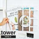 タワー マグネット ラック キッチン 白/黒 A4 レシピブック 3501 works