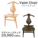 【デザイナーズ家具】バレットチェア Valet Chair PP250チェア 北欧チェア ビーチ無垢材使用 北欧/北米家具 無垢材のイスリプロダクト品のおしゃれな椅子【一部地域送料無料】【whlny】