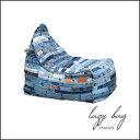 【ファブリックソファ】【1P ソファ】Lazy Bag Paris(レイジーバッグパリス)lazy bag 323-BB ビーズクッション ソファー千鳥 / ブル..