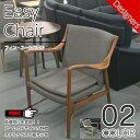 【デザイナーズ家具】イージーチェア Easy Chair  No.45 チェア 北欧チェア アッシュ無垢材使用 北欧/北米家具 無垢材のイスリプロダクト品のおしゃれな椅子【一部地域送料無料】【whlny】