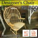 【デザイナーズ家具】ピーコックチェア Peacock Chairアッシュ(ash)北欧/北米家具 無垢材のイスリプロダクト品のおしゃれな椅子【一部地域送料無料】【whlny】