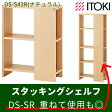 【イトーキ】【シェルフ】スタッキングシェルフ DS-SRDS-S43R ナチュラル【一部地域送料無料】【smtb-TK】