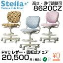 【オカムラ チェア】【Stella(ステラ)】 8620CZ...