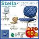 【オカムラ チェア】【Stella(ステラ)】8620CZ クロスタイプ学習チェア機能満載の学習椅子 長く使える勉強イス FVE2 リバティブルー/FV27 チ...