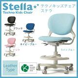 【冈村2015年款】【Stella(斯特拉)】8620AX 软质皮革类型学习椅子PB51 淡蓝色/PB52 粉红色/PB55 黑/PB54 藏青色bull[【オカムラ2015年モデル】【Stella(ステラ)】8620AX ソフトレザータイプ学習チェアPB51 ライトブル