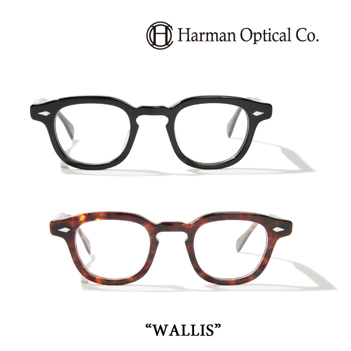 HARMAN OPTICAL CO. (ハーマン オプティカル )WALLIS【送料無料】【即発送可能】【HARMAN OPTICAL CO. ウエリントン】【ho-01】【ハーマンオプティカル】【眼鏡】【眼鏡】【サングラス】【鯖江】【日本製】【made in japan】